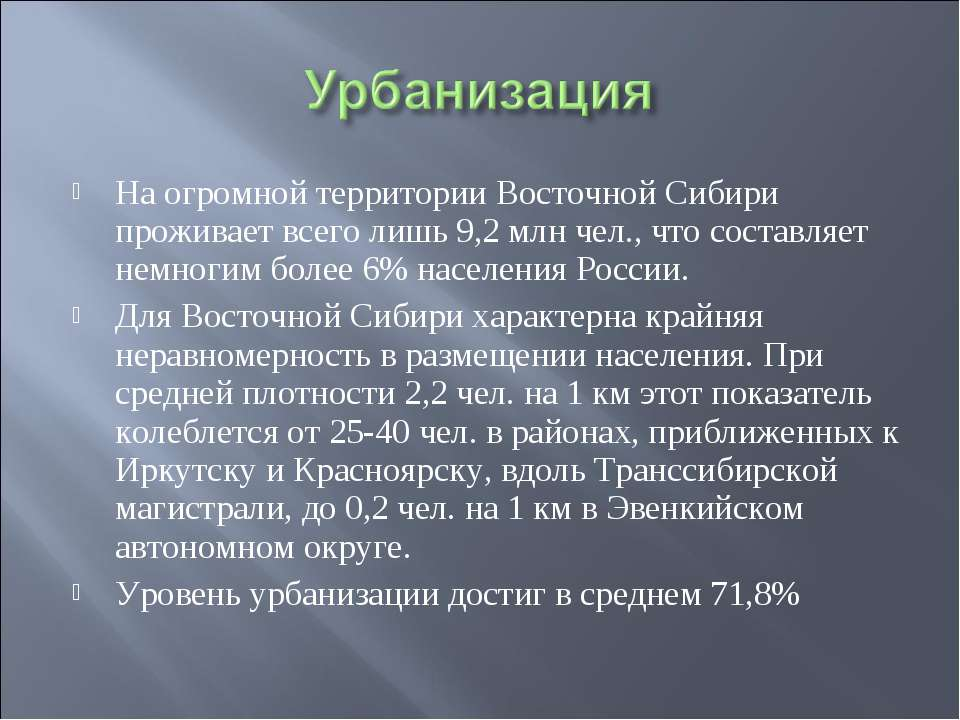 На огромной территории Восточной Сибири проживает всего лишь 9,2 млн чел., чт...