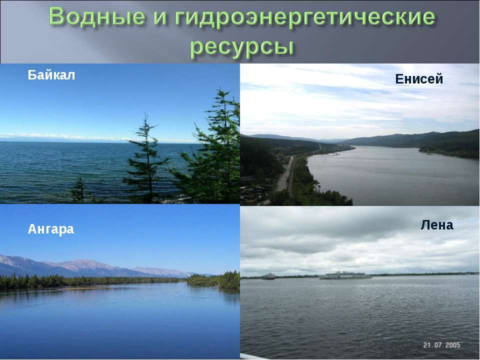 Байкал Енисей Ангара Лена