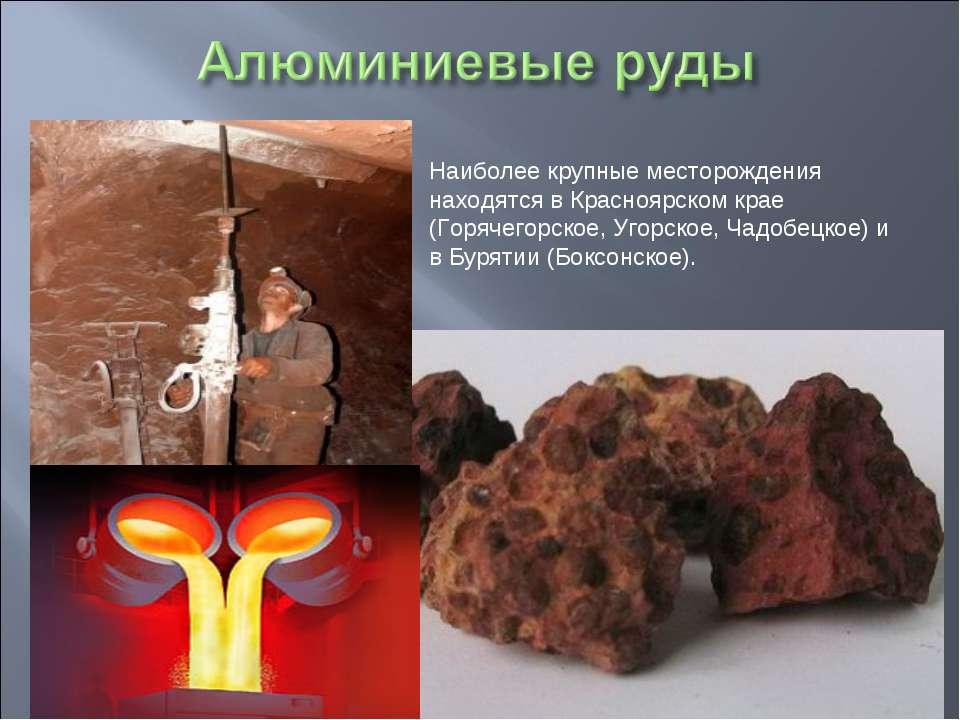 Наиболее крупные месторождения находятся в Красноярском крае (Горячегорское, ...