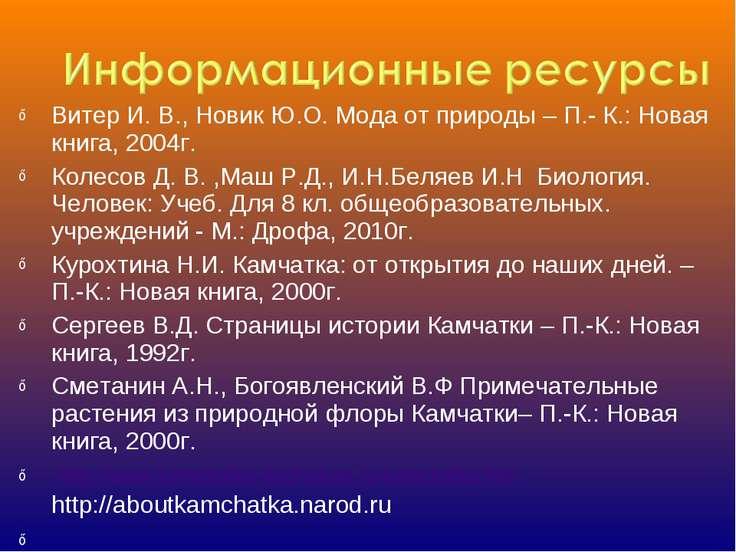 Витер И. В., Новик Ю.О. Мода от природы – П.- К.: Новая книга, 2004г. Колесов...