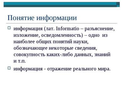 Понятие информации информация (лат. Informatio – разъяснение, изложение, осве...