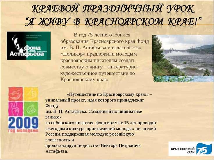 В год 75-летнего юбилея образования Красноярского края Фонд им. В. П. Астафье...