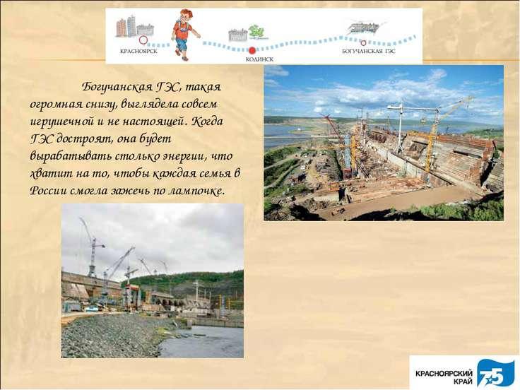 Богучанская ГЭС, такая огромная снизу, выглядела совсем игрушечной и не насто...