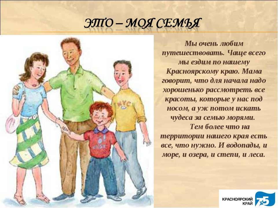 Мы очень любим путешествовать. Чаще всего мы ездим по нашему Красноярскому кр...