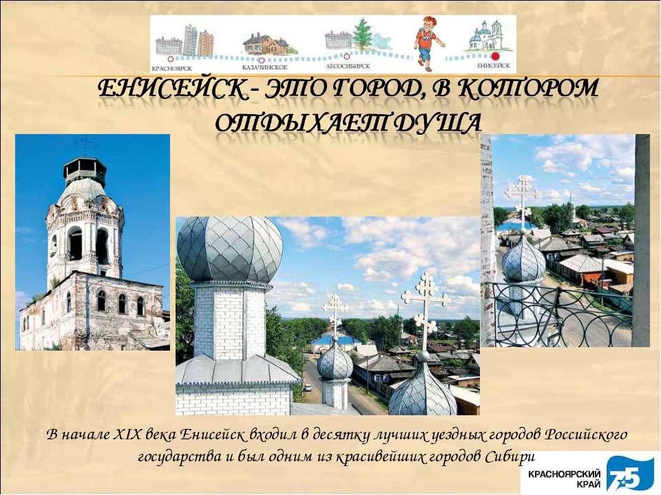В начале XIX века Енисейск входил в десятку лучших уездных городов Российског...