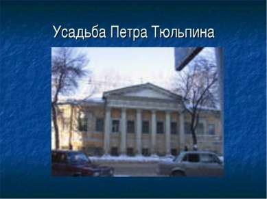 Усадьба Петра Тюльпина