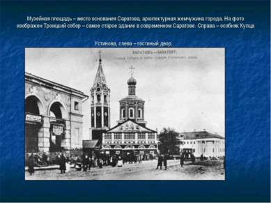 Музейная площадь – место основания Саратова, архитектурная жемчужина города. ...