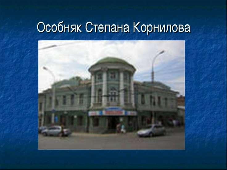 Особняк Степана Корнилова