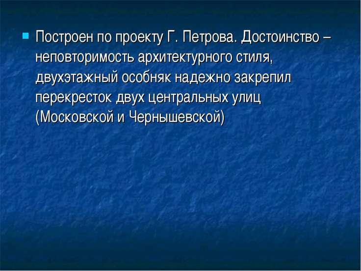 Построен по проекту Г. Петрова. Достоинство – неповторимость архитектурного с...