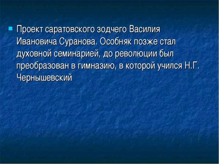 Проект саратовского зодчего Василия Ивановича Суранова. Особняк позже стал ду...