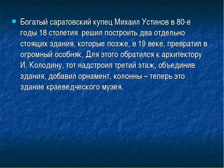 Богатый саратовский купец Михаил Устинов в 80-е годы 18 столетия решил постро...