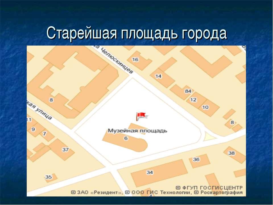 Старейшая площадь города