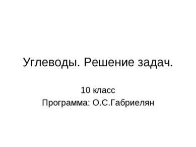 Углеводы. Решение задач. 10 класс Программа: О.С.Габриелян