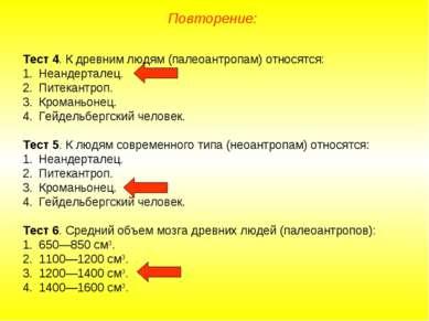 Тест 4. К древним людям (палеоантропам) относятся: Неандерталец. Питекантроп....