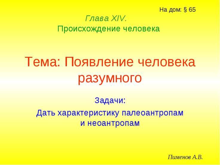 Тема: Появление человека разумного Задачи: Дать характеристику палеоантропам ...