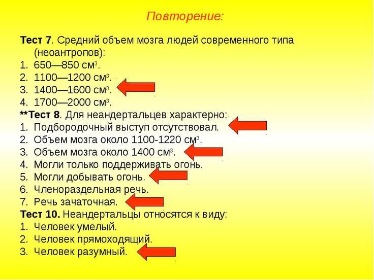 Тест 7. Средний объем мозга людей современного типа (неоантропов): 650—850 см...
