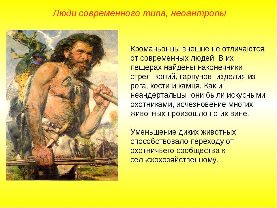 Люди современного типа, неоантропы Кроманьонцы внешне не отличаются от соврем...