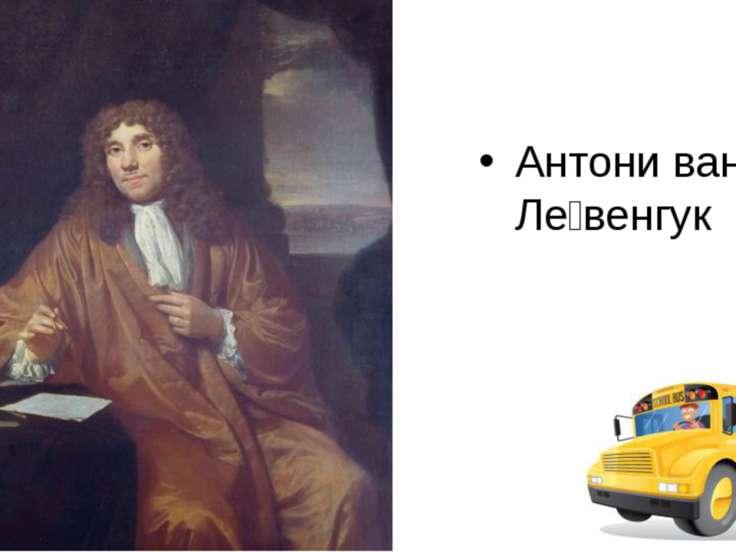 Антони ван Ле венгук