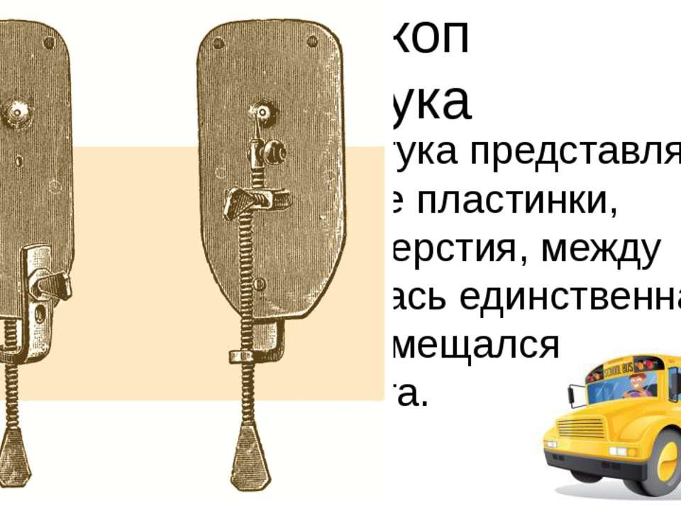 """Микроскоп Левенгука """"Микроскоп"""" А. Левенгука представлял собой две серебряные..."""