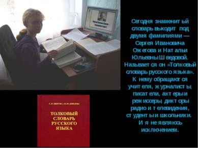 Сегодня знаменитый словарь выходит под двумя фамилиями — Сергея Ивановича Оже...