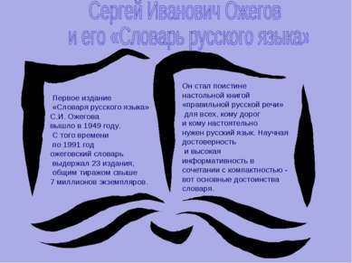 Первое издание «Словаря русского языка» С.И. Ожегова вышло в 1949 году. С тог...