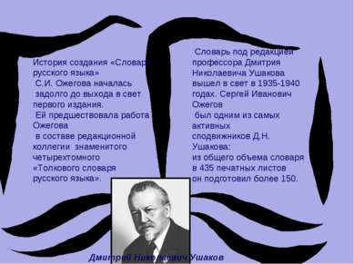 История создания «Словаря русского языка» С.И. Ожегова началась задолго до вы...