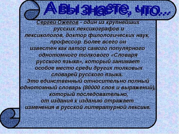 Сергей Ожегов - один из крупнейших русских лексикографов и лексикологов, докт...