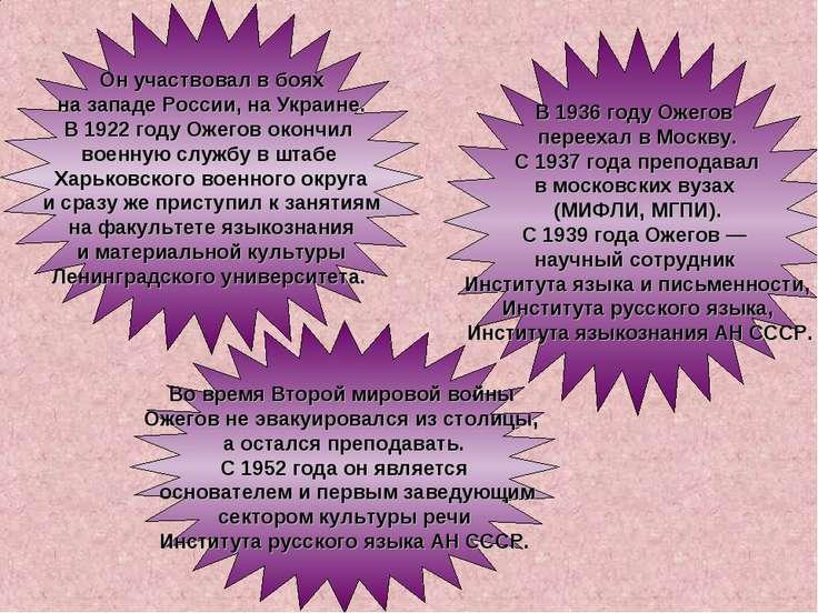 В 1936 году Ожегов переехал в Москву. С 1937 года преподавал в московских вуз...