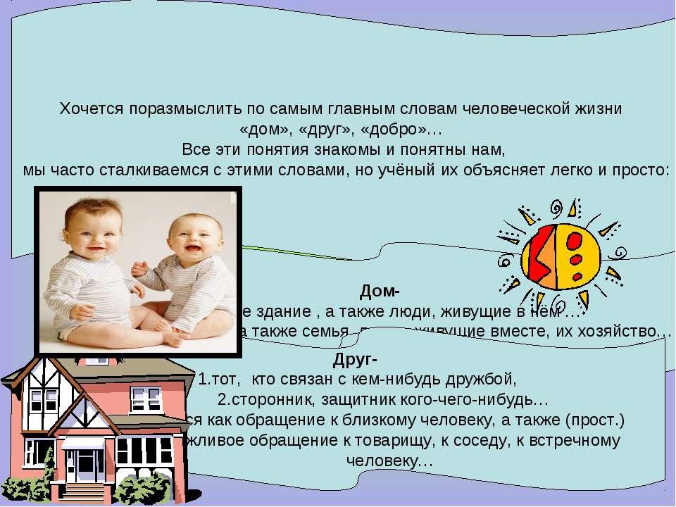 Хочется поразмыслить по самым главным словам человеческой жизни «дом», «друг»...