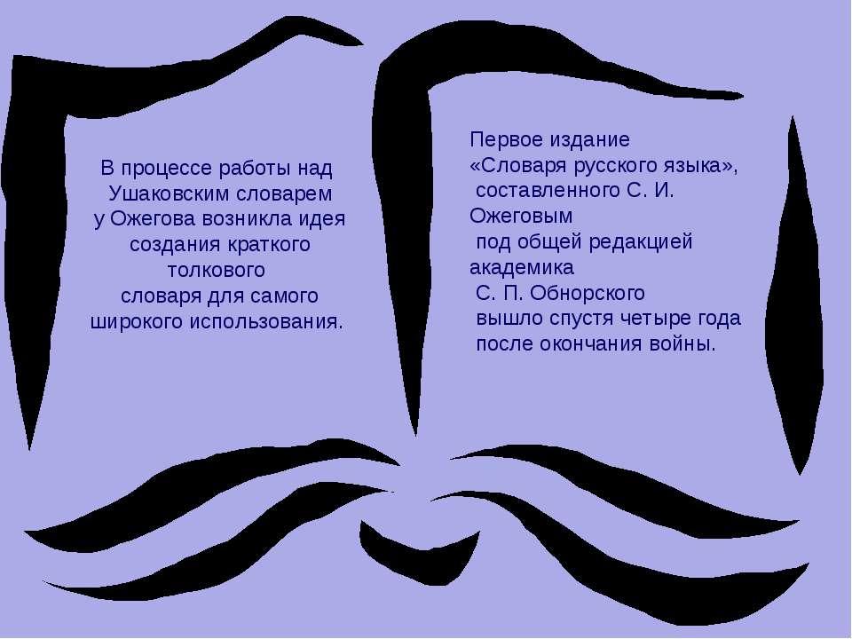 В процессе работы над Ушаковским словарем у Ожегова возникла идея создания кр...
