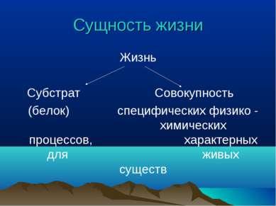 Сущность жизни Жизнь Субстрат Совокупность (белок) специфических физико - хим...