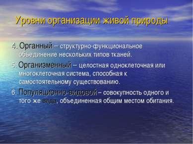 Уровни организации живой природы 4. Органный – структурно-функциональное объе...