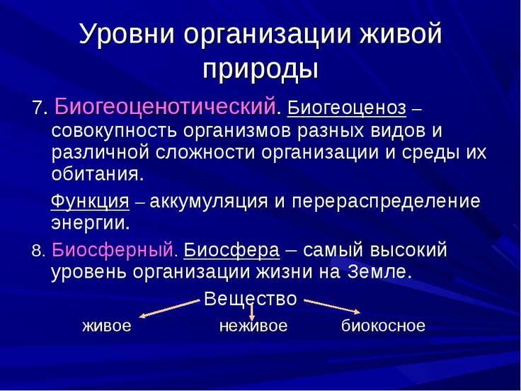 Уровни организации живой природы 7. Биогеоценотический. Биогеоценоз – совокуп...