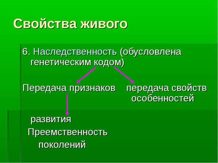 Свойства живого 6. Наследственность (обусловлена генетическим кодом) Передача...