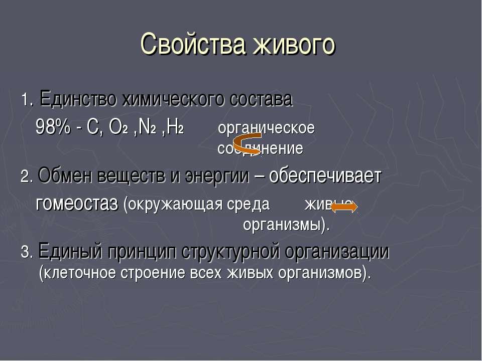 Свойства живого 1. Единство химического состава 98% - C, O2 ,N2 ,H2 органичес...