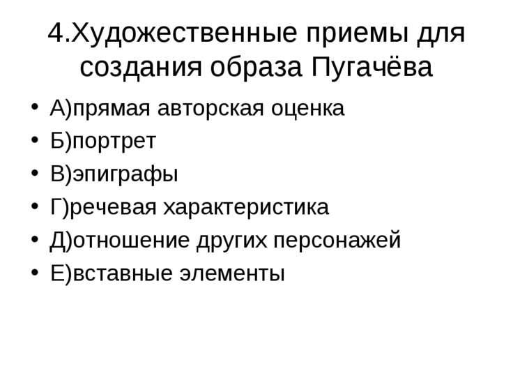 4.Художественные приемы для создания образа Пугачёва А)прямая авторская оценк...