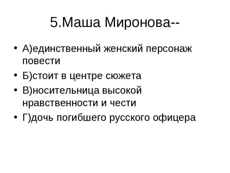 5.Маша Миронова-- А)единственный женский персонаж повести Б)стоит в центре сю...