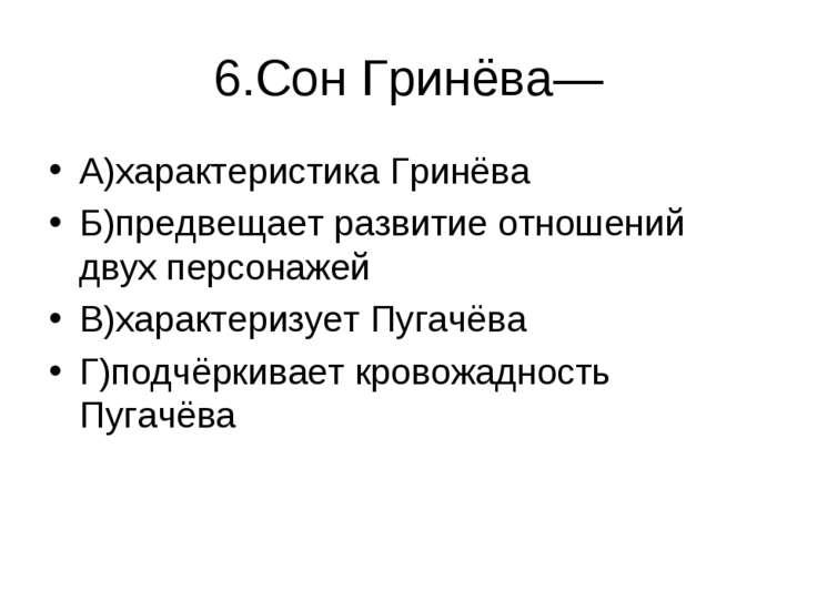 6.Сон Гринёва— А)характеристика Гринёва Б)предвещает развитие отношений двух ...