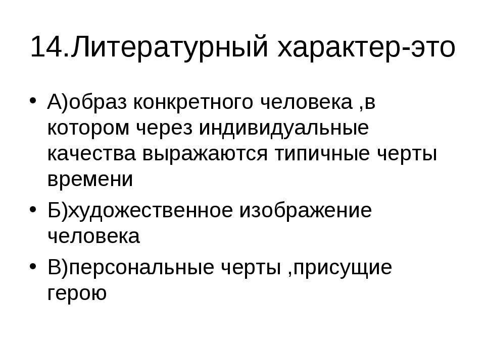 14.Литературный характер-это А)образ конкретного человека ,в котором через ин...