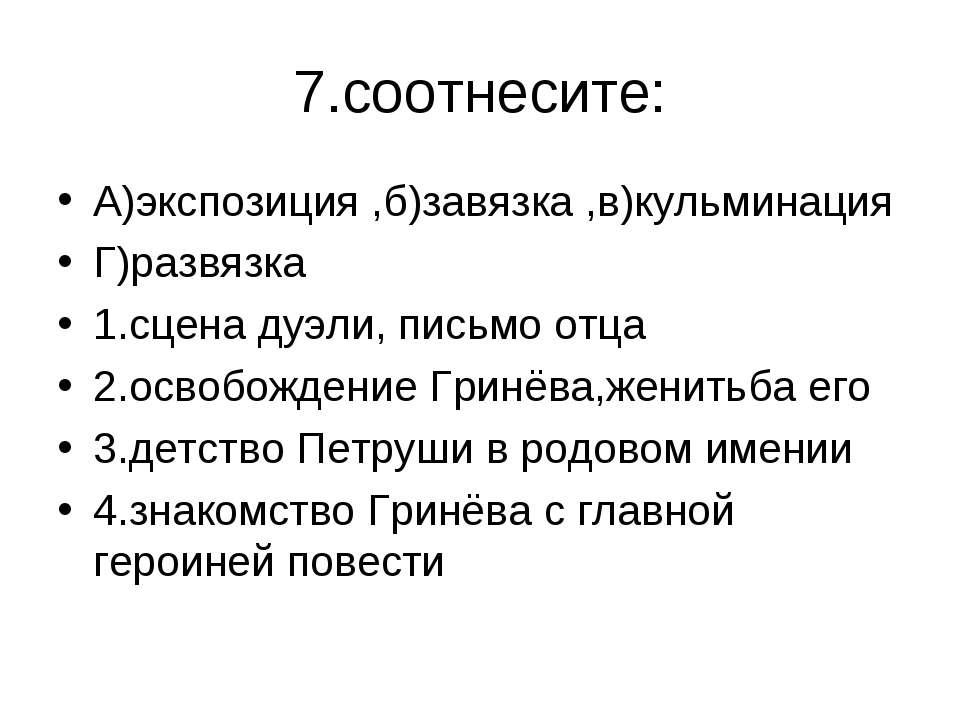7.соотнесите: А)экспозиция ,б)завязка ,в)кульминация Г)развязка 1.сцена дуэли...
