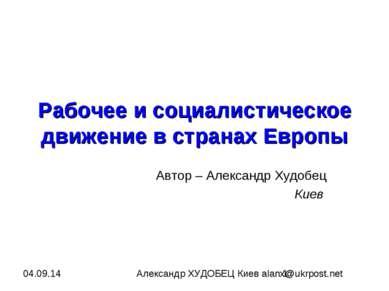 Рабочее и социалистическое движение в странах Европы Автор – Александр Худобе...
