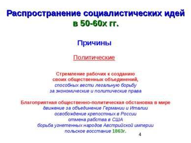 Распространение социалистических идей в 50-60х гг. Причины Политические Стрем...