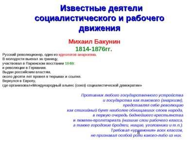 Известные деятели социалистического и рабочего движения Михаил Бакунин 1814-1...
