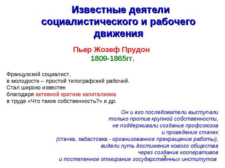 Известные деятели социалистического и рабочего движения Пьер Жозеф Прудон 180...