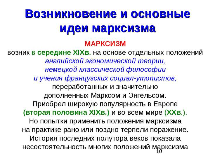 Возникновение и основные идеи марксизма МАРКСИЗМ возник в середине XIXв. на о...