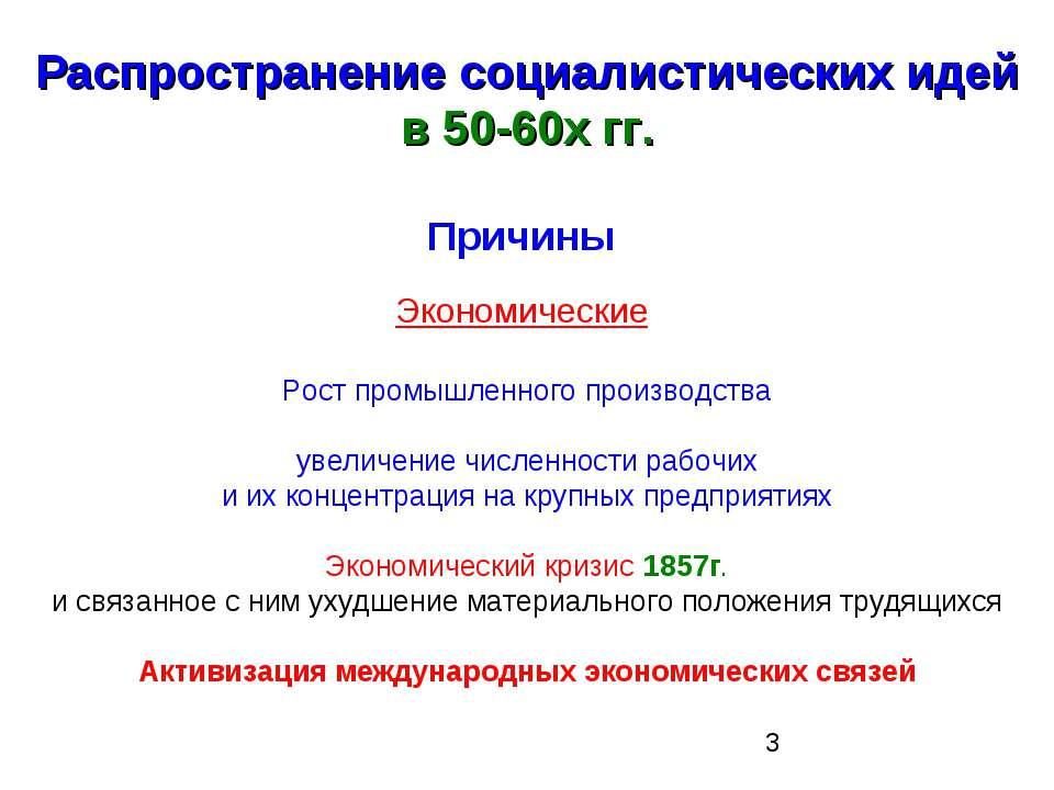 Распространение социалистических идей в 50-60х гг. Причины Экономические Рост...