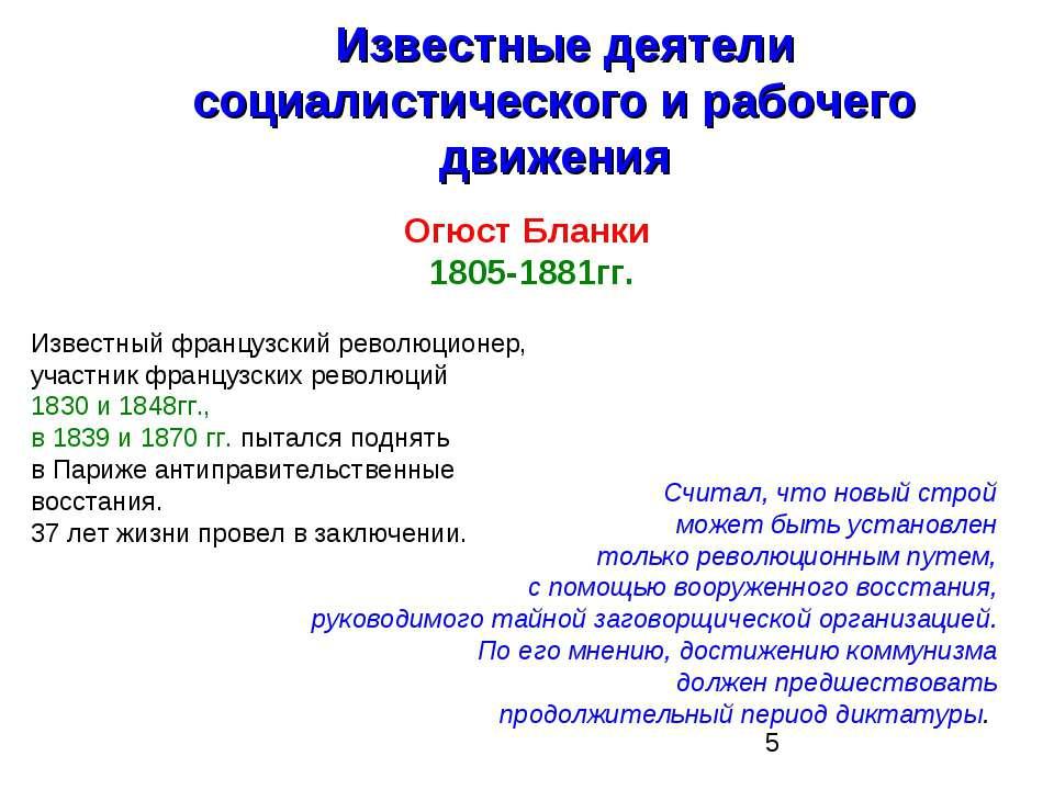 Известные деятели социалистического и рабочего движения Огюст Бланки 1805-188...