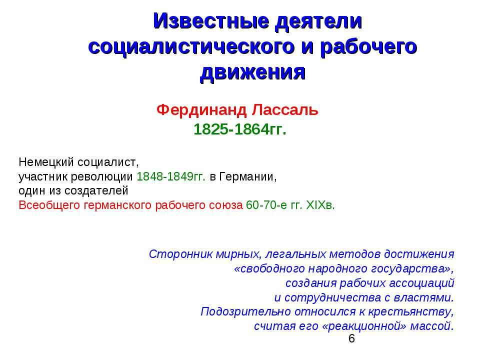 Известные деятели социалистического и рабочего движения Фердинанд Лассаль 182...