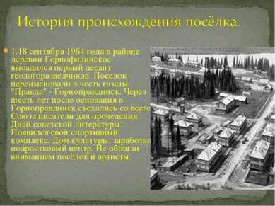 1.18 сентября 1964 года в районе деревни Горнофилинское высадился первый деса...