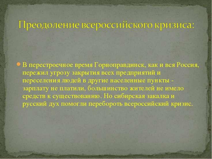 В перестроечное время Горноправдинск, как и вся Россия, пережил угрозу закрыт...